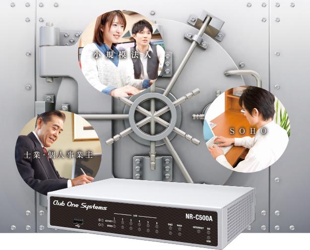 情報漏洩からランサムウェア対応まで「小規模事業者」の皆様に「大きな安心」を。