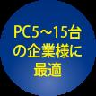 PC5~15台の企業様に最適