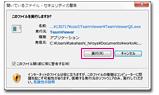 ファイルのダウンロードダイアログボックスが表示されましたら、実行をクリックします。